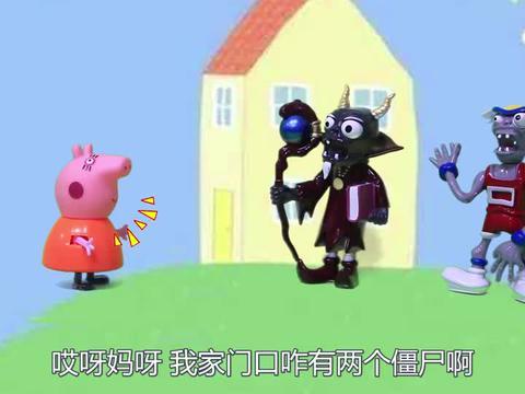儿童剧:佩奇乔治被女巫变成了僵尸,猪妈妈找来植物射手来帮忙