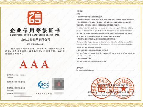 促进机械制造业发展,华夏众诚助力行业信用体系建设
