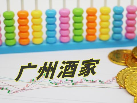 广州酒家双主业并行盈利4.64亿 速冻食品需求井喷销量增30.25%