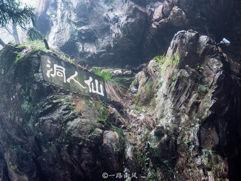 江西庐山有个形似佛手的天然仙人洞,传说吕洞宾在此修道成仙
