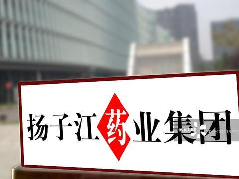 扬子江药业因实施垄断协议被罚7.64亿