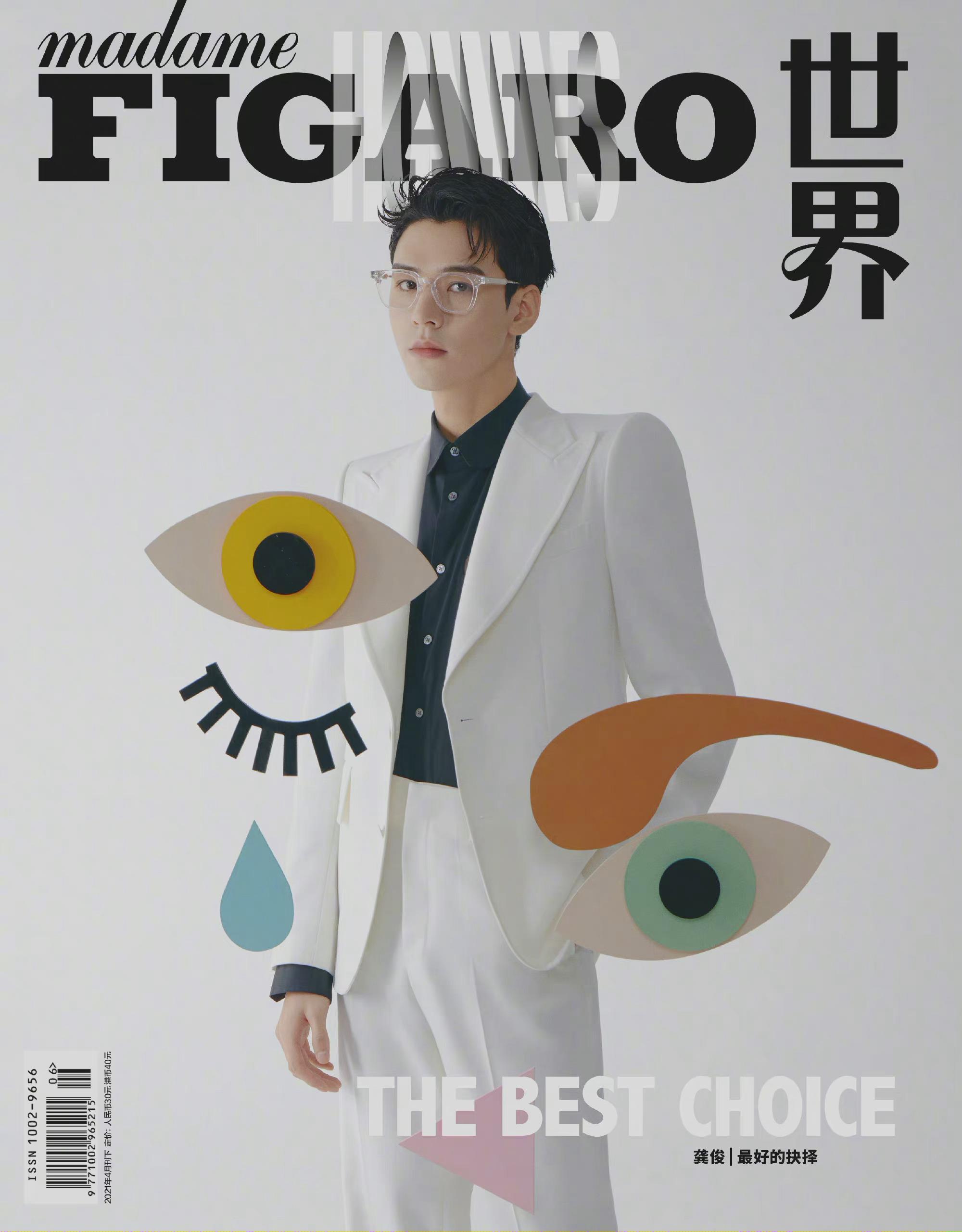 龚俊费加罗男士四月刊封面写真,缤纷色彩的搭配……