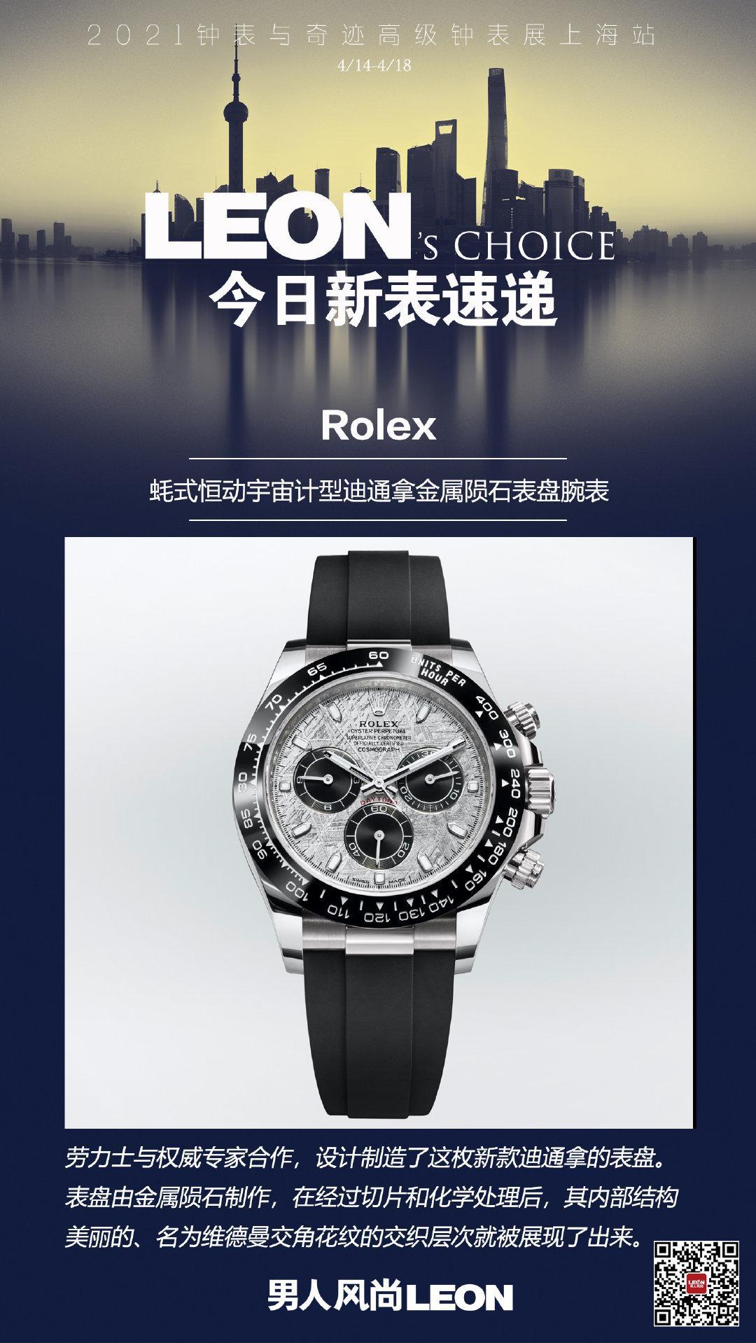 劳力士Rolex 蚝式恒动宇宙计型迪通拿金属陨石表盘腕表……