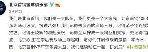挑战卫冕冠军广东!北京男篮官微硬气表态:继续站在一起,拼到底