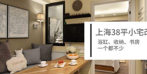上海38平老破小,浴缸、收纳、书房一样都不少!