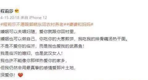 程莉莎不愿意跟郭晓冬回农村养老,网友:农村有什么不好?真矫情