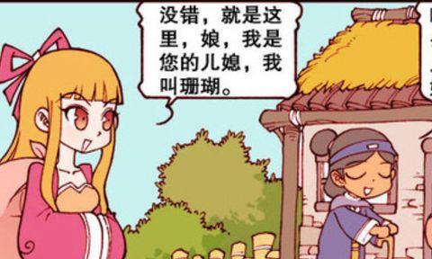 星太奇和龙女结婚了,奋豆娶了乌龟女,这是植物大战僵尸?