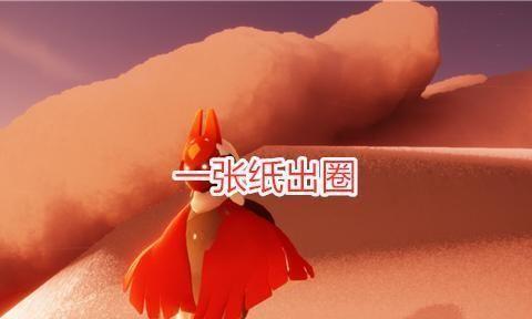 """光遇:一张纸就能出圈?大神折出红狐狸面具,玩家:一学就""""废"""""""