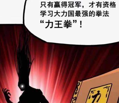 伍六七漫画致敬龙珠,力王拳设定模仿界王拳