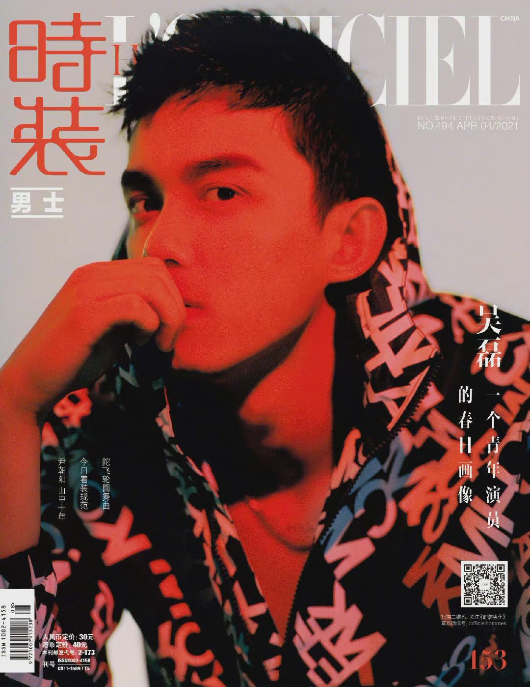 吴磊 时装男士四月封面大片