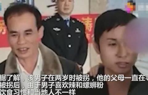 广西柳州一男子爱吃辣和螺蛳粉,通过血液采集找到亲身父母