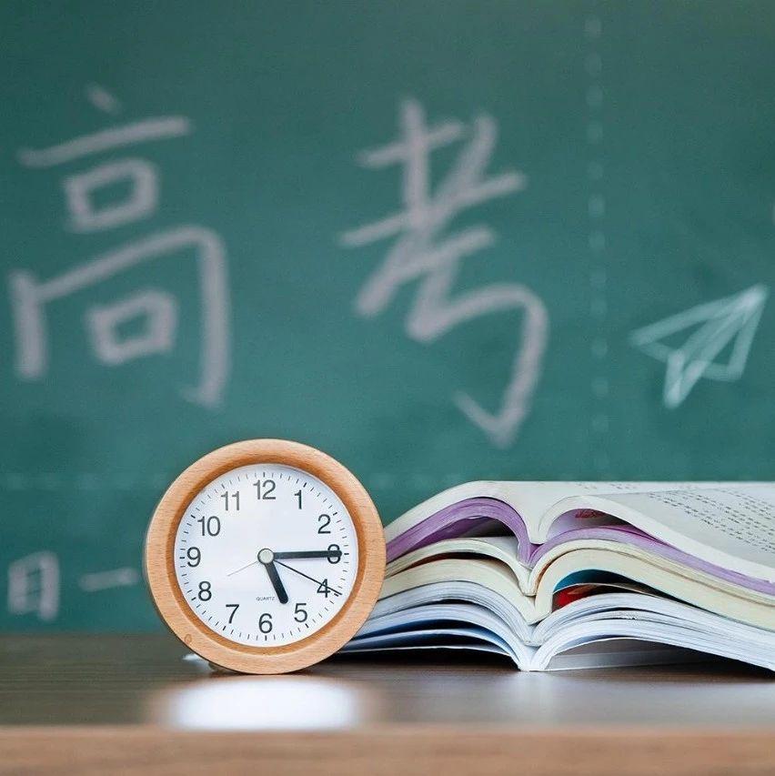 看完秒懂→→→2021年高考时间确定!咋考?咋加分?