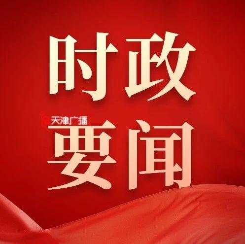 时政   李鸿忠廖国勋会见欧亚地区六国驻华使节代表团
