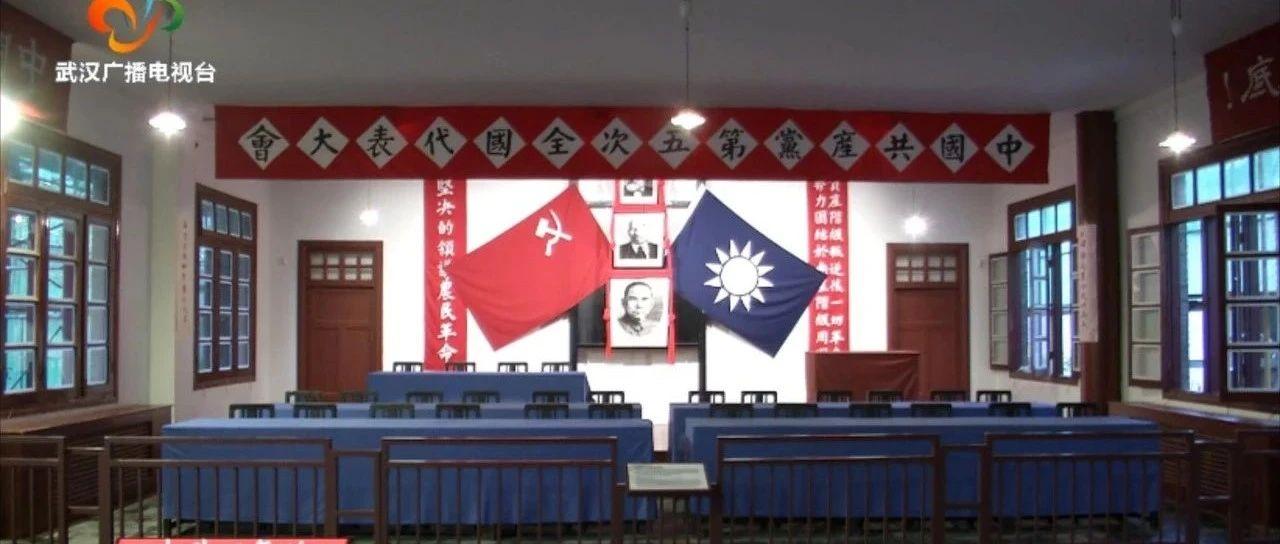 中共中央军委办事处旧址:点燃武装革命斗争星星之火