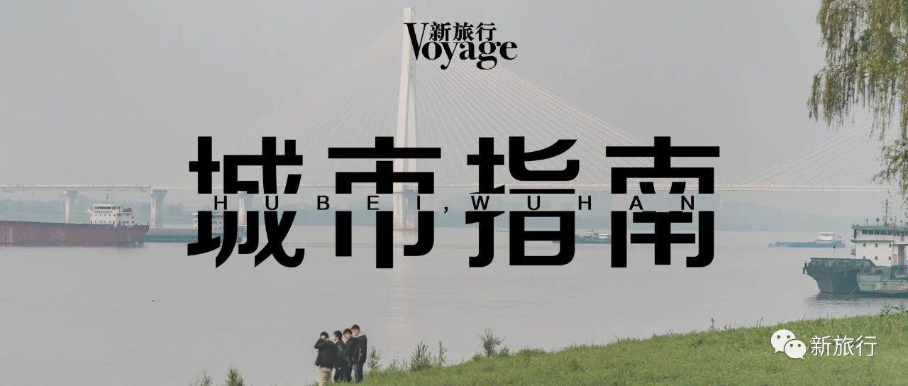 城市指南|挑战7座网红桥看遍武汉