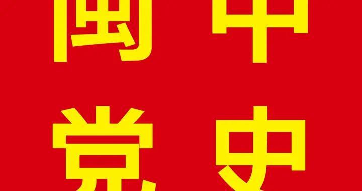 闽中党史故事 仙游岭西根据地保卫战