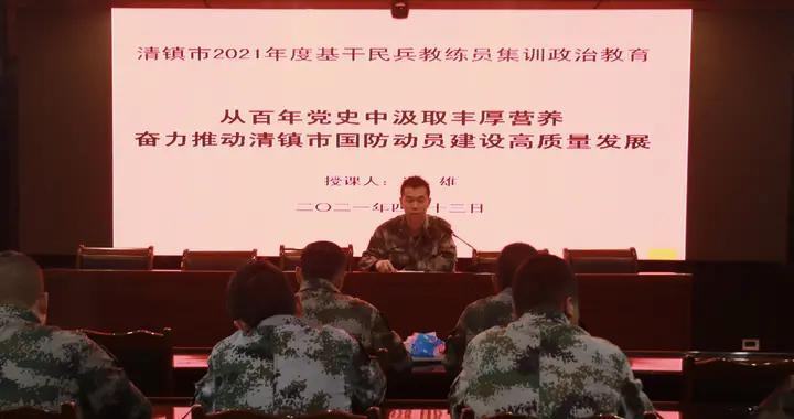 清镇市人武部组织开展基干民兵教练员党史学习教育