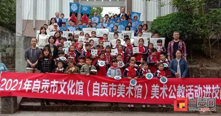 情暖童心 自贡市文化馆美术公教活动走进乡村学校