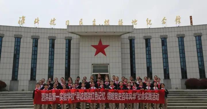 泗洪县第一实验学校:寻访泗洪红色记忆 领略党史百年风华