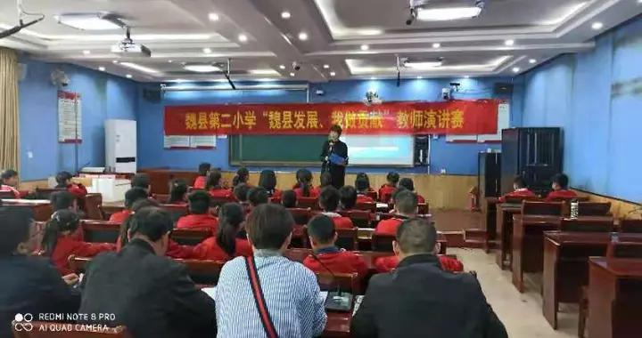 """邯郸魏县第二小学举办""""魏县发展,我做贡献""""教师演讲比赛"""