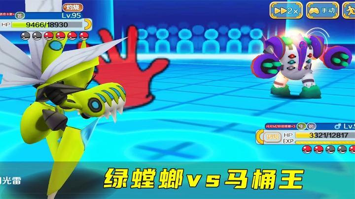 口袋重制2:闪光mega绿螳螂VS闪光马桶王
