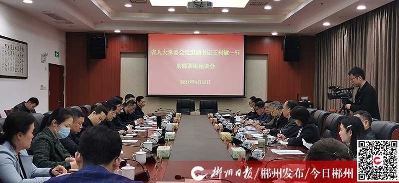 省人大常委会党组副书记王柯敏来郴调研新侨和留学人员创新创业政策环境