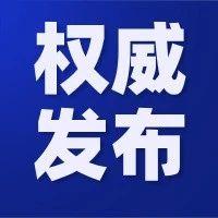"""全省""""两优一先""""初步推荐名单公示!鹤壁入选的有……"""