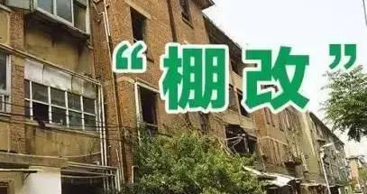 亳州将启动这个棚户区改造项目