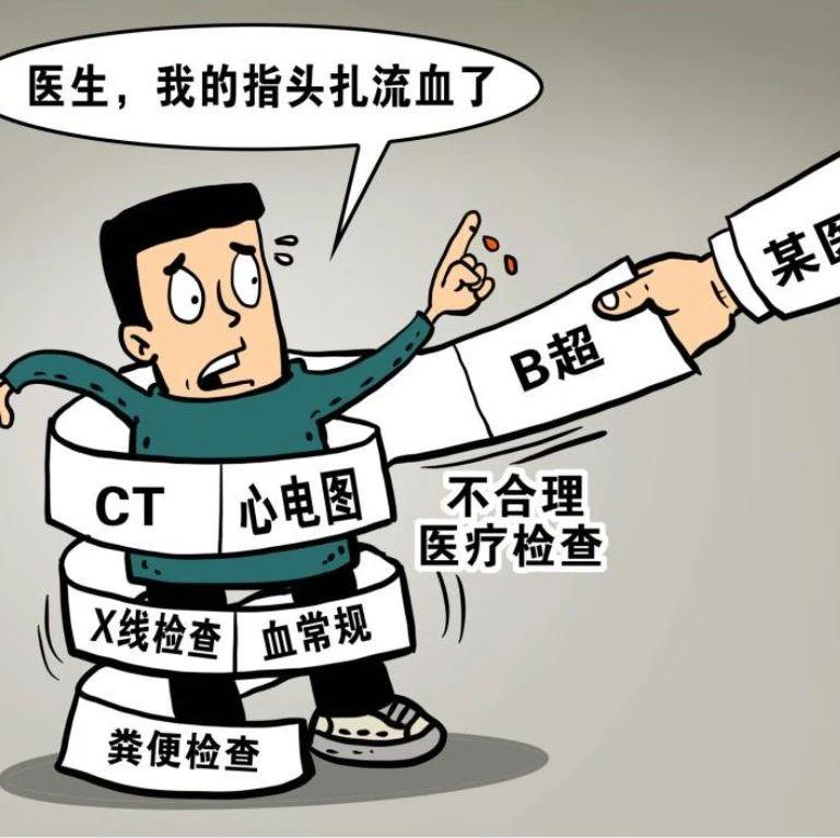 @巴中人,去医院要做那么多的检查,真的合理吗?官方发文了