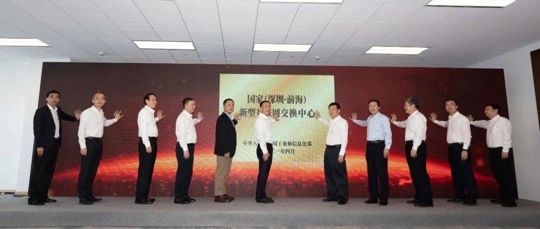 国家(深圳·前海)新型互联网交换中心揭牌