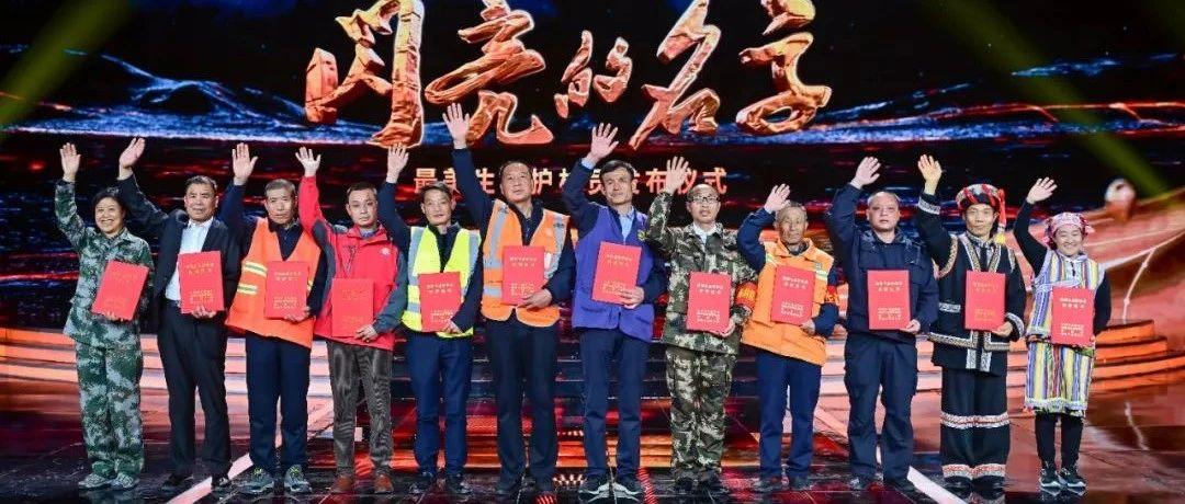 《闪亮的名字——最美生态护林员发布仪式》云南卫视 今晚播出!