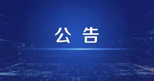 大庆市民政局:铲除非法社会组织滋生土壤净化社会组织生态空间公告