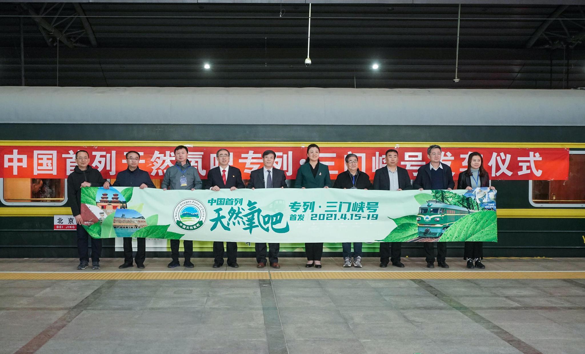 一列特别的专列从北京站发车……