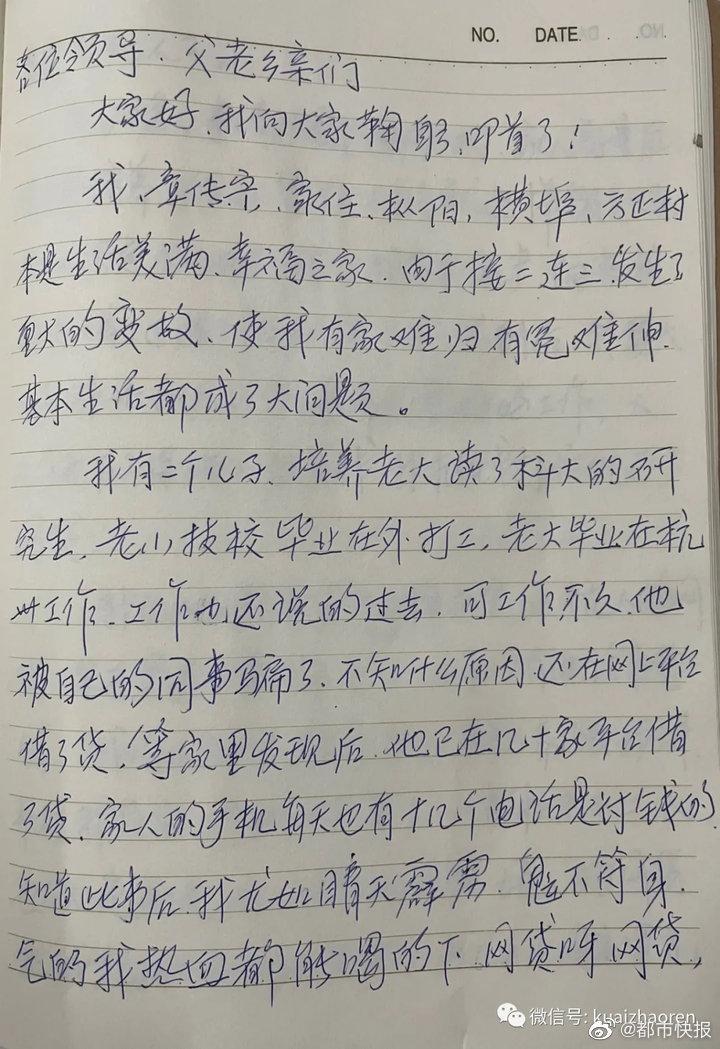 87年的章玉出生于安徽枞阳一个普通农村家庭……