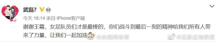 武磊回应王霜:谢谢王霜,女足队员们才是最棒的