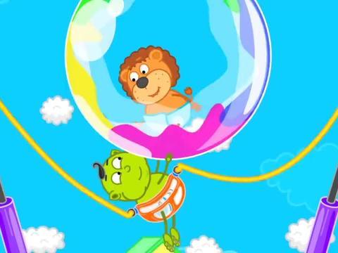 小狮子一家:狮子宝宝的彩虹泡泡,怎么飞到天上呢,好好玩!
