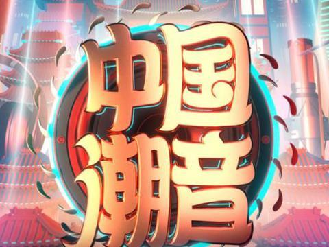 首档国潮音乐真人秀将袭,黄子韬确认加盟,陈奕迅周杰伦有望合体