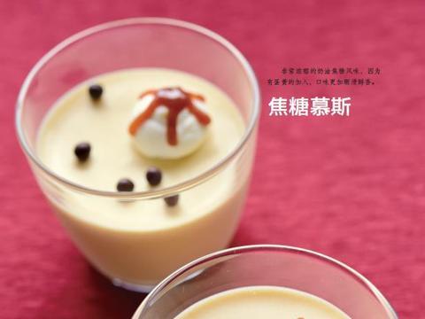 春天里制作一份焦糖慕斯,因为有蛋黄的加入,口味更加顺滑醇香