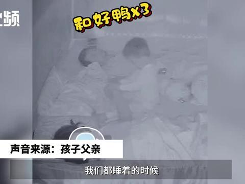 爸妈在宝宝睡觉时吵架,2岁宝贝凌晨醒来拉爸妈手求和好
