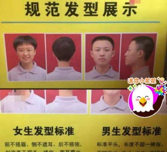 """初中生""""发型标准""""公布,男生发型接近光头,女生看完不能接受"""
