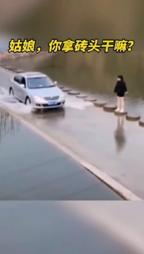 拿起砖头后,视频车明显老实了 涉水路段旁边有行人……
