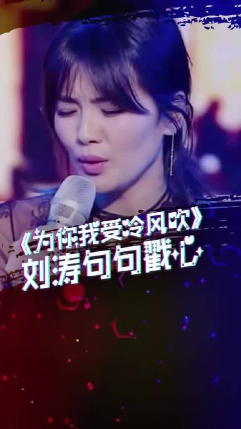 跨界歌王刘涛,深情演唱《为你我受冷风吹》,每一句都是故事……