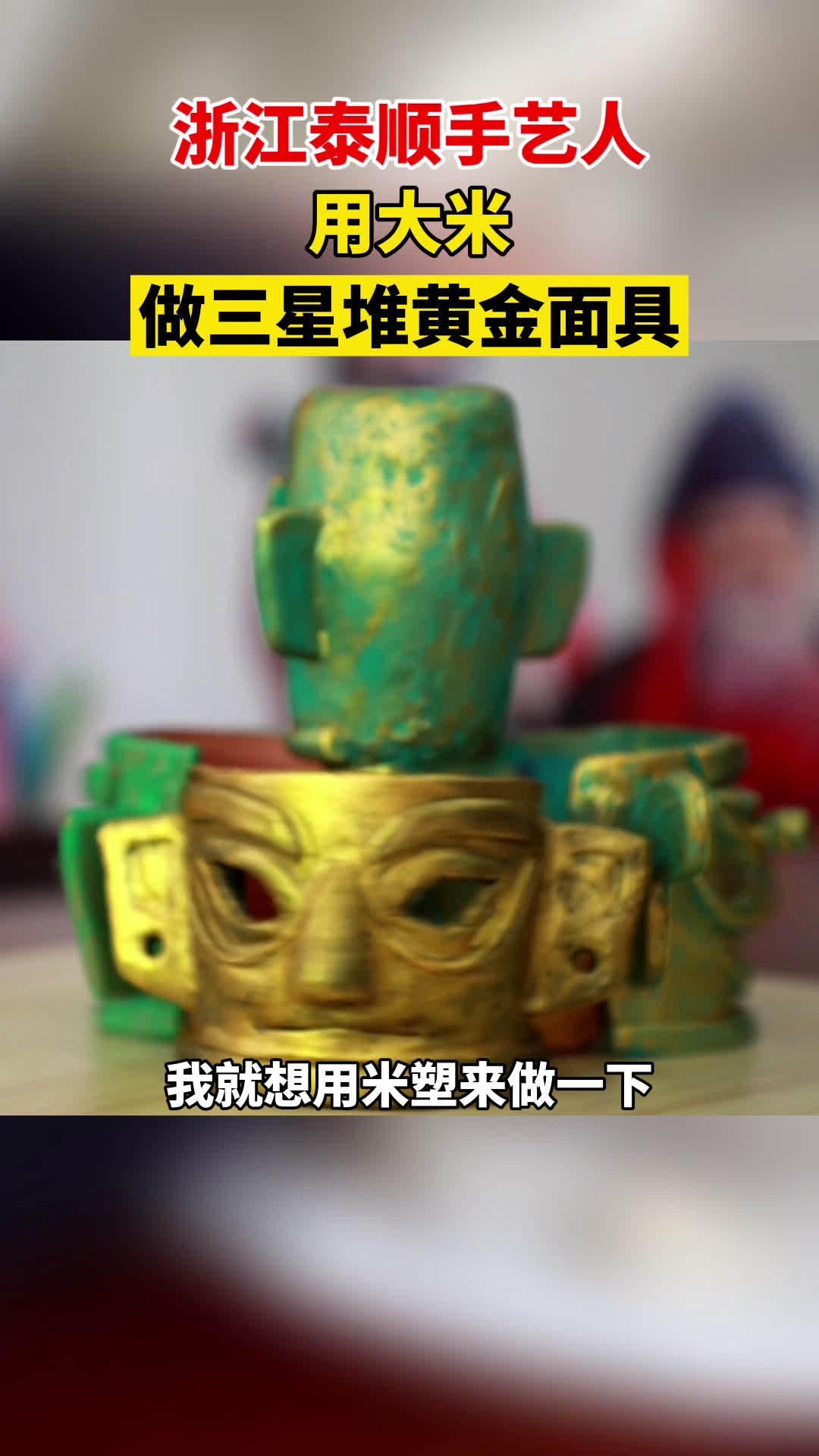 厉害了!浙江手艺人大米再现三星堆黄金面具