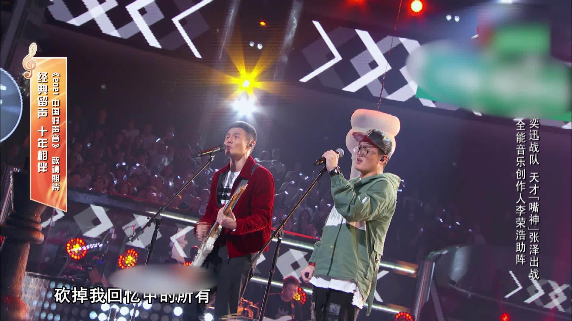 全能音乐创作人@李荣浩 助阵@Beatboxer张泽 ……