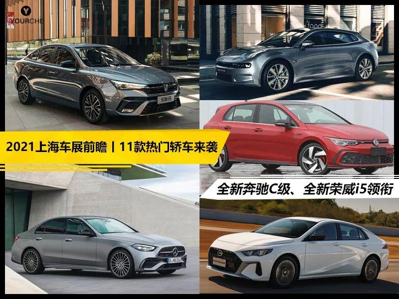 2021上海车展前瞻丨11款热门轿车 奔驰C级、荣威i5领衔