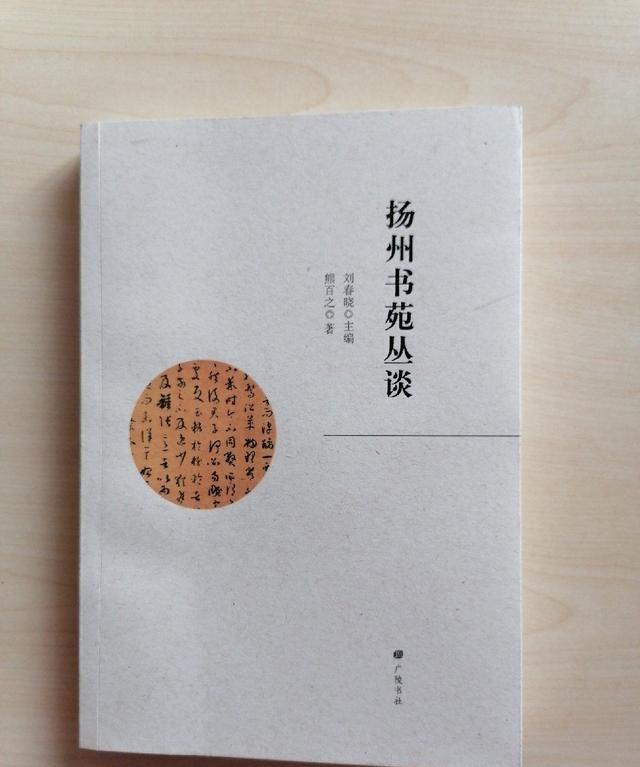 扬州民国四大书家之卞綍昌:隶书笔意涵泳