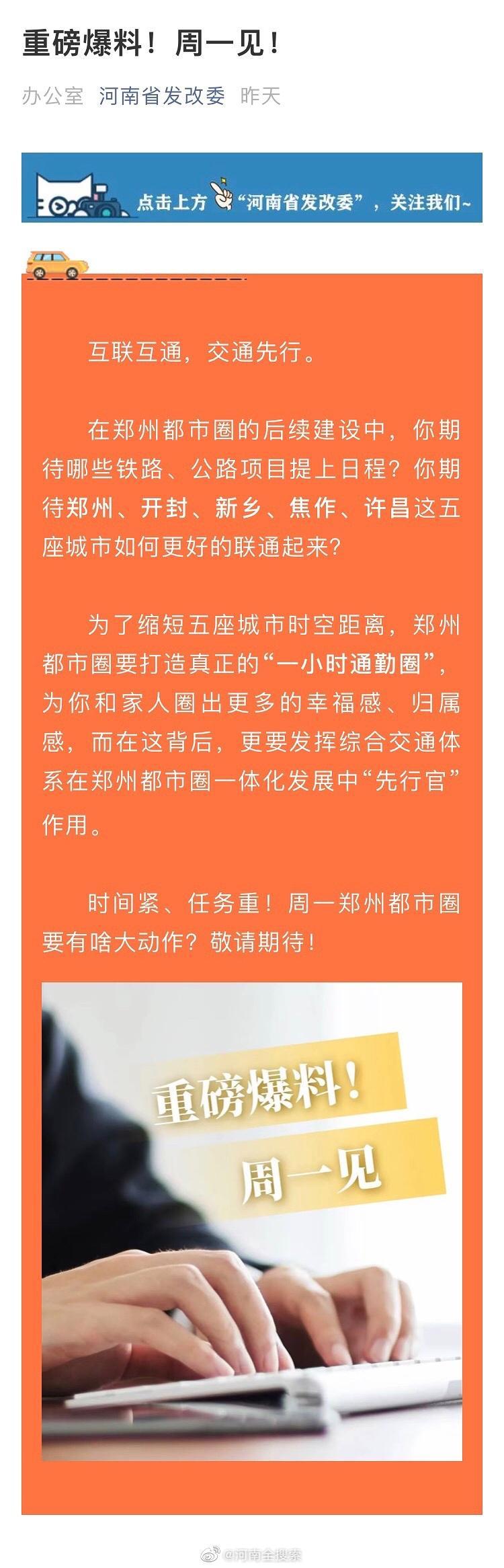 河南省发改委:周一发布郑州都市圈重磅消息