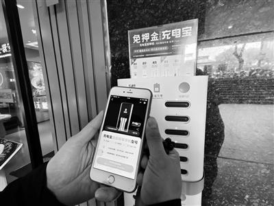 """""""共享充电宝涨价""""频上热搜 西安市民:充电又贵又慢"""