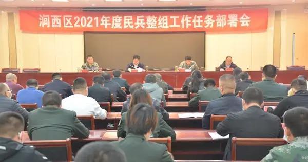 河南省洛阳市涧西区召开2021年度民兵整组工作任务部署会