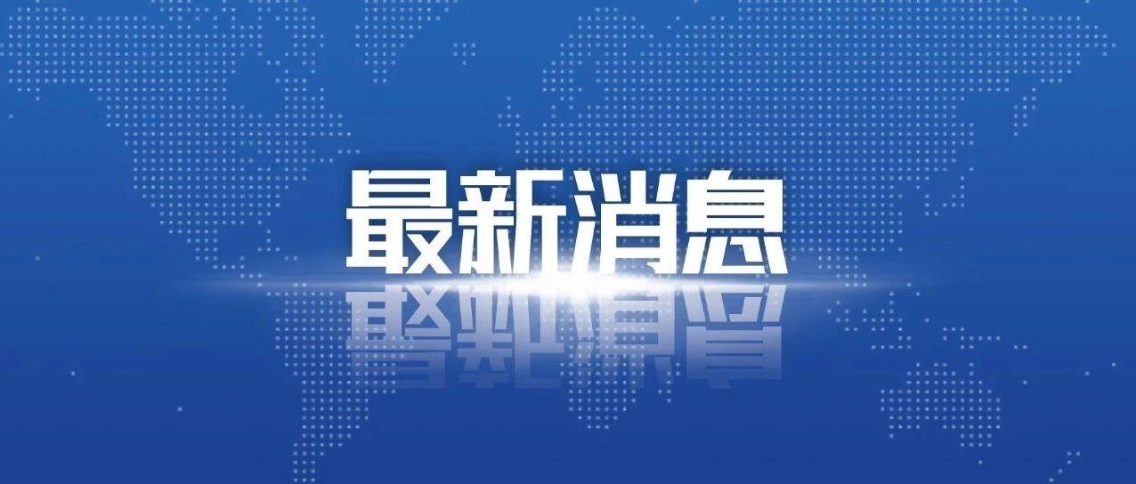 黑龙江省第七批196家校外培训机构上了黑名单